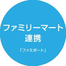 ファミリーマート連携「ファミポート」